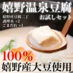 【送料無料】嬉野豆腐使用 お試し湯豆腐セット/嬉野温泉豆腐 2丁/ごまだれx1/調理水x2(touhu)