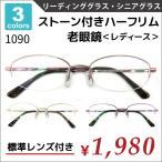 老眼鏡 シニアグラス リーディンググラス ハーフリム ナイロール おしゃれ 激安  安い 軽い かわいい PCメガネ ブルーライト対応(オプション)