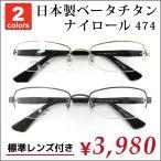 メガネ度付き 日本製 ベータチタン ナイロール おしゃれ かっこいい メガネ激安 安い PCメガネ度付きブルーライト対応(オプション) 近視 遠視 乱視 老眼