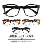 メガネ度付き クラシック ウエリントン 黒縁 おしゃれ メガネ激安 安い PCメガネ度付きブルーライト対応(オプション) 近視 遠視 乱視 老眼