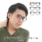 メガネ度付き AC-003 ボストン フレーム 丸眼鏡  軽量 メガネセット メンズ レディース 近視・遠視・乱視・老眼 PCメガネ度付きブルーライト対応(オプション)