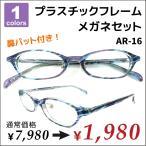 メガネ度付き おしゃれ かわいい メガネ激安 安い PCメガネ度付きブルーライト対応(オプション) 鼻パット付き 度付きメガネ(近視・遠視・乱視・老眼に対応可)