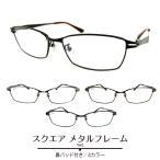メガネ度付き スクエア型 メタルフレーム おしゃれ かっこいい メガネ激安 安い 鼻パット付き PCメガネ度付きブルーライト対応(オプション) 近視 遠視 乱視 老眼