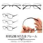 メガネ 度付き 度つき ウルテム メタリック塗装 眼鏡 スクエア 軽量 近視 遠視 乱視 老眼 度なし 伊達 だて メガネ メンズ 男性 プレゼント ギフト
