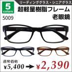老眼鏡 おしゃれ 安い 軽い かっこいい リーディンググラス ケース付き メガネ拭きサービス 男女兼用 軽量メガネ