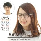 メガネ 度付き 度あり 超軽量 ボストン 丸眼鏡 形状記憶 黒縁 近視 遠視 乱視 老眼 度なし 伊達 だて メガネ レディース メンズ 男性 女性 プレゼント ギフト
