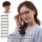 メガネ 度付き 度あり ボストン 丸眼鏡 形状記憶 軽量 軽い 近視 遠視 乱視 老眼 度なし 伊達 だて 眼鏡 めがね メンズ レディース 女性 男性 おしゃれ かわいい