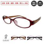 メガネ度付き CF6013 超軽量 ウエリントン メガネセット レディース メンズ 近視・遠視・乱視・老眼 PCメガネ度付きブルーライト対応(オプション)