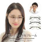 メガネ度付き CM-001 クラシックフレーム 丸メガネ メガネセット メンズ レディース 近視・遠視・乱視・老眼 PCメガネ度付きブルーライト対応(オプション)