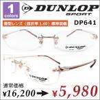 メガネ度付き DUNLOP SPORT ダンロップ DP641 ツーポイントフレーム メガネセット メンズ 近視・遠視・乱視・老眼 PCメガネ度付きブルーライト対応(オプション)