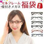 Yahoo!MEGANE STYLEメガネ度付き 選べる 福袋 お楽しみ袋 メガネセット メンズ レディース ユニセックス 近視・遠視・乱視・老眼 PCメガネ度付きブルーライト対応(オプション)