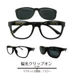 メガネ度付き おしゃれ かっこいい メガネ激安 度付きサングラス クリップオン PCメガネ度付きブルーライト対応(オプション)(近視・遠視・乱視・老眼に対応可)