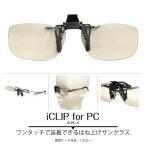 iCLIP for PC(アイクリップフォーピーシー) はね上げサングラス PCメガネ パソコン用メガネ メラニンサングラス クリップオン ブルーライトカット UVカット