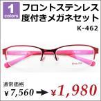 メガネ度付き かわいい ハーフリム ワインレッド ピンク メガネ激安 安い PCメガネ度付きブルーライト対応(オプション) 鼻パット付き 近視 遠視 乱視 老眼