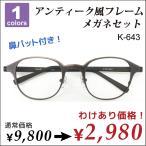 メガネ度付き おしゃれ アンティーク風 フレーム メガネ激安 安い PCメガネ度付きブルーライト対応(オプション) 鼻パット付き 近視 遠視 乱視 老眼