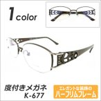 メガネ度付き ストーン付き ナイロール ハーフリム おしゃれ かわいい メガネ激安 安い PCメガネ度付きブルーライト対応(オプション) 近視 遠視 乱視 老眼