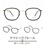 【度付きメガネ】ボストン 丸眼鏡 黒縁 鼻パット 近視 遠視 乱視 老眼 度なし 伊達 だて メガネ レディース メンズ 男性 女性 プレゼント ギフト