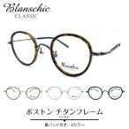 メガネ度付き K3-648 丸眼鏡 ラウンド型フレーム メガネセット レディース メンズ 近視・遠視・乱視・老眼 PCメガネ度付きブルーライト対応(オプション)