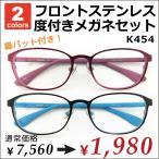 メガネ度付き ステンレス ウエリントン おしゃれ メガネ激安 安い PCメガネ度付きブルーライト対応(オプション) 近視・遠視・乱視・老眼