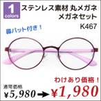 メガネ度付き かわいい 丸メガネ ワインレッド ピンク メガネ激安 安い PCメガネ度付きブルーライト対応(オプション) 鼻パット付き 近視 遠視 乱視 老眼