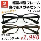 メガネ度付き かっこいい スクエア型フレーム メガネ激安 安い PCメガネ度付きブルーライト対応(オプション) 鼻パット付き 近視 遠視 乱視 老眼