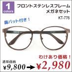 メガネ度付き おしゃれ ステンレス ウルテムフレーム メガネ激安 安い PCメガネ度付きブルーライト対応(オプション) 鼻パット付き 近視 遠視 乱視 老眼