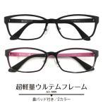 メガネ度付き ウルテム 軽量フレーム おしゃれ かっこいい 鼻パット付き メガネ激安 安い PCメガネ度付きブルーライト対応(オプション) 近視 遠視 乱視 老眼