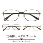 メガネ度付き M-4050 スクエア メタルフレーム メガネセット メンズ 紳士 男性 近視・遠視・乱視・老眼 PCメガネ度付きブルーライト対応(オプション)