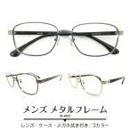 メガネ度付き M-4052 スクエア メタルフレーム メガネセット メンズ 紳士 男性向け 近視・遠視・乱視・老眼 PCメガネ度付きブルーライト対応(オプション)
