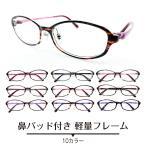 メガネ度付き レディース おしゃれ かわいい メガネ激安 安い PCメガネ度付きブルーライト対応(オプション) (近視・遠視・乱視・老眼に対応可)