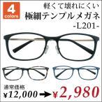メガネ度付き おしゃれ メガネ激安 安い 鼻パット付き PCメガネ度付きブルーライト対応(オプション) 度付きメガネ (近視・遠視・乱視・老眼に対応可)