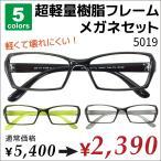 メガネ度付き おしゃれ かっこいい メガネ激安 安い PCメガネ度付きブルーライト対応(オプション) 度付きメガネ (近視・遠視・乱視・老眼に対応可)