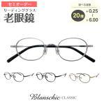 メガネ度付き 軽量 おしゃれ かわいい メガネ激安 安い PCメガネ度付きブルーライト対応(オプション) 近視・遠視・乱視・老眼
