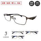 メガネ度付き NT429 薄型レンズ標準装備 非球面 フレーム メガネセット メンズ レディース 近視・遠視・乱視・老眼 PCメガネ度付きブルーライト対応(オプション)