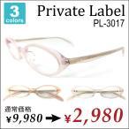 Private Label プライベートレーベル メガネ度付き  レディース 激安 安い 鼻パット付き PCメガネ度付きブルーライト対応(オプション) 近視 遠視 乱視 老眼