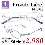 Private Label プライベートレーベル メガネ度付き メタルフレーム レディース メガネ激安 安い PCメガネ度付きブルーライト対応(オプション) 近視 乱視 老眼