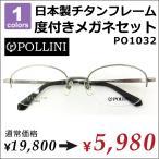 【激安特価】 日本製 メンズ ナイロール メガネ度付き かっこいい 鼻パット付き PCメガネ度付きブルーライト対応(オプション) 近視 遠視 乱視 老眼