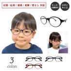 メガネ度付き かわいい メガネ激安 キッズ レディース PCメガネ度付きブルーライト対応(オプション) 鼻パット付き 度付きメガネ 近視 遠視 乱視 老眼