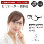 老眼鏡 小さい 小顔 小型 シリコン鼻パッド付き オーバル シニアグラス リーディンググラス 軽量 フレーム レディース メンズ 男性 女性 おしゃれ かわいい
