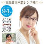 ブルーライトカット メガネ 度付き 度あり 94%カット キッズ 小顔 子供 小さい オーバル 鼻パッド シリコン 軽量 形状記憶 近視 遠視 乱視 パソコン PC スマホ