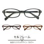 メガネ 度付き 度あり オーバル スクエア 軽量 軽い 黒縁 近視 遠視 乱視 老眼 度なし 伊達 だて 眼鏡 めがね メンズ レディース 女性 男性 おしゃれ かわいい