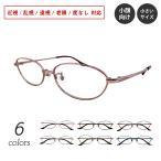 メガネ 度付き 度あり オーバル メタルフレーム  鼻パッド付き 近視 遠視 乱視 老眼 度なし 伊達 だて 眼鏡 めがね レディース 女性 おしゃれ かわいい