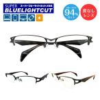 ブルーライトカット メガネ 94%カット 度なし 伊達 スーパーブルーライトカット ハーフリム ナイロール スクエア メタル フレーム パソコンメガネ PCメガネ
