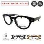 メガネ度付き UGOLINI ウゴリーニ U-17 日本製 チタン メガネセット メンズ レディース 近視・遠視・乱視・老眼 PCメガネ度付きブルーライト対応(オプション)