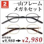 【数量限定 特価販売】 一山メガネ フレーム メガネ度付き おしゃれ かっこいい 安い PCメガネ度付きブルーライト対応(オプション) 近視 遠視 乱視 老眼