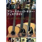 新品同様 / アコースティック・ギター・ディスクガイド CROSSBEAT Presents