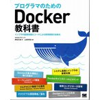新品同様 / プログラマのためのDocker教科書 インフラの基礎知識&コードによる環境構築の自動化