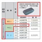 マキタ 研磨ベルト A-24094 中仕上 石材・プラスチック用 80番 10枚入