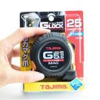 タジマ スケール Gロックマグ爪25  GLM25-55BL コンベックス メジャー