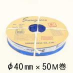 送水用ホース サニーホース 口径40mm長さ50M巻